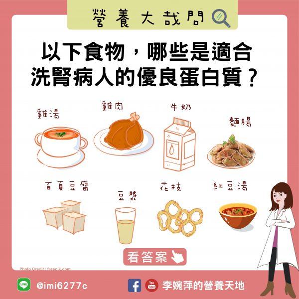 婉萍老師 營養大哉問 腎友如何攝取蛋白質 看答案 e1615776829333