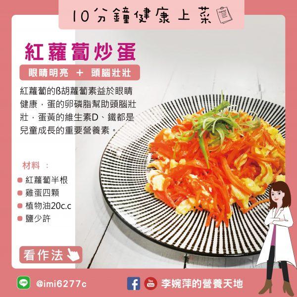 婉萍老師 10分鐘上菜 20210315紅蘿蔔食譜 01 1 e1615973199796